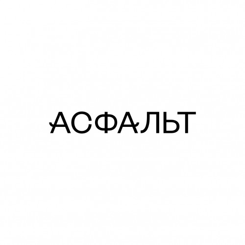 Асфальт
